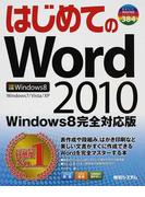 はじめてのWord 2010 Windows8完全対応版 (BASIC MASTER SERIES)