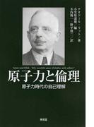 原子力と倫理 原子力時代の自己理解
