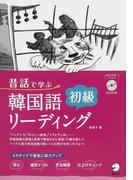 昔話で学ぶ韓国語初級リーディング 「シンデレラ」「わらしべ長者」「トラと干し柿」…初級段階の単語と表現で構成された昔話13編を読んで、ハングル能力検定試験4級レベルの実力を身に付けよう!