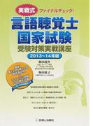 言語聴覚士国家試験受験対策実戦講座 実戦式ファイナルチェック! 2013〜14年版