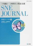 SNEジャーナル Vol.18No.1 「不適応・二次障害」と発達支援
