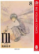 I'll ~アイル~ 8(ジャンプコミックスDIGITAL)