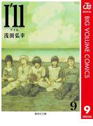I'll ~アイル~ 9(ジャンプコミックスDIGITAL)
