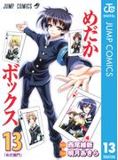 めだかボックス モノクロ版 13(ジャンプコミックスDIGITAL)