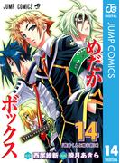 めだかボックス モノクロ版 14(ジャンプコミックスDIGITAL)