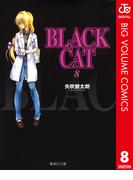 BLACK CAT 8(ジャンプコミックスDIGITAL)