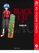 BLACK CAT 9(ジャンプコミックスDIGITAL)