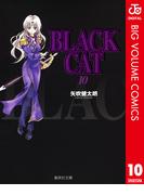 BLACK CAT 10(ジャンプコミックスDIGITAL)