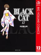 BLACK CAT 12(ジャンプコミックスDIGITAL)