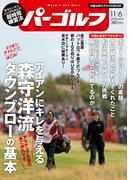 週刊パーゴルフ 2012/11/6号