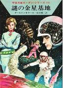 宇宙英雄ローダン・シリーズ 電子書籍版7 宇宙からの侵略(ハヤカワSF・ミステリebookセレクション)