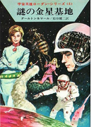宇宙英雄ローダン・シリーズ 電子書籍版8 謎の金星基地(ハヤカワSF・ミステリebookセレクション)