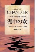 湖中の女(ハヤカワSF・ミステリebookセレクション)