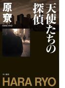 天使たちの探偵(ハヤカワSF・ミステリebookセレクション)