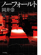 ノーフォールト(ハヤカワSF・ミステリebookセレクション)