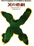 Xの悲劇(ハヤカワSF・ミステリebookセレクション)
