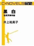 C★NOVELS Mini - 黒白 - 包青天事件録(C★NOVELS Mini)