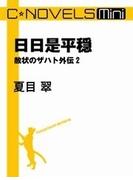 C★NOVELS Mini - 日日是平穏 - 赦状のザハト外伝2(C★NOVELS Mini)