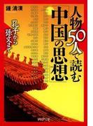 孔子から孫文まで 人物50人で読む「中国の思想」(PHP文庫)