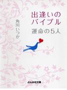 出逢いのバイブル 運命の5人(ぶんか社文庫)