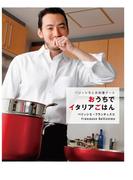 ベリッシモとお料理デート おうちでイタリアごはん(ぶんか社文庫)