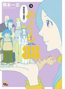 めぐる88 (3)(電撃ジャパンコミックス)