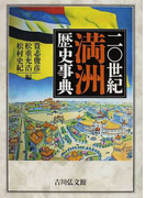 二〇世紀満洲歴史事典