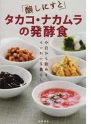 「醸しにすと」タカコ・ナカムラの発酵食 今日から始めるていねいな暮らし
