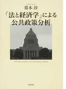 「法と経済学」による公共政策分析