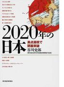 2020年の日本 美点凝視で閉塞突破