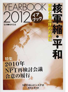 核軍縮・平和 イアブック 市民と自治体のために 2012 特集2010年NPT再検討会議合意の履行