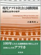 現代アフリカ社会と国際関係 国際社会学の地平