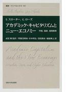 アカデミック・キャピタリズムとニュー・エコノミー 市場,国家,高等教育 (叢書・ウニベルシタス)