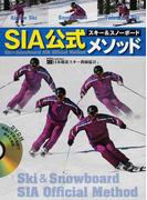 SIA公式メソッド スキー&スノーボード
