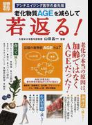 老化物質AGEを減らして若返る! アンチエイジング医学の最先端 (別冊宝島 home)