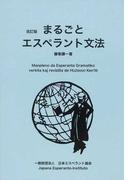 まるごとエスペラント文法 改訂版