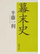 幕末史 (新潮文庫)(新潮文庫)