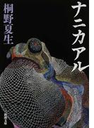 ナニカアル (新潮文庫)(新潮文庫)
