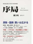 序局 新自由主義と対決する総合雑誌 第3号(2012.11) 原発・国鉄闘いは広がる