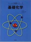 基礎化学 (ドリルと演習シリーズ)