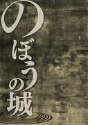 のぼうの城(ビッグコミックススペシャル)