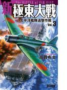 新極東大戦3太平洋艦隊追撃作戦(歴史群像新書)