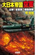 大日本帝国空軍 出撃!空軍第一機動部隊(歴史群像新書)