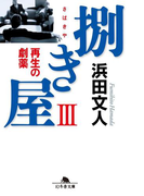 捌き屋III 再生の劇薬(幻冬舎文庫)