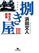 【期間限定価格】捌き屋III 再生の劇薬(幻冬舎文庫)