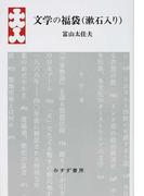 文学の福袋〈漱石入り〉