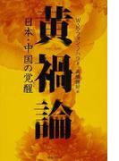 黄禍論 日本・中国の覚醒