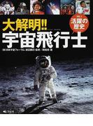 大解明!!宇宙飛行士 VOL.1 活躍の歴史