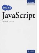 かんたんJavaScript (プログラミングの教科書)