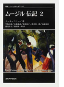 ムージル伝記 2 (叢書・ウニベルシタス)